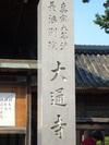 Nagahama_006